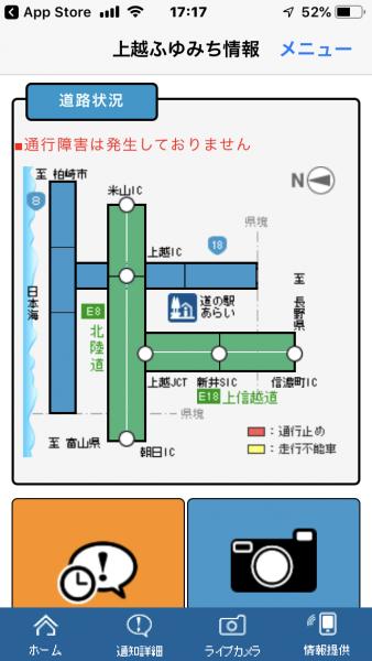 2018-12-09 ふゆみち情報