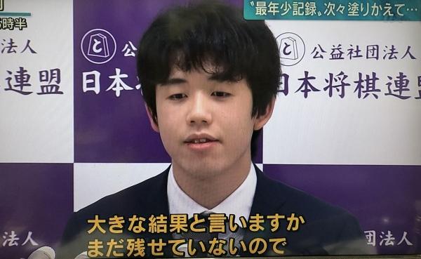 2018-12-12 藤井聡太