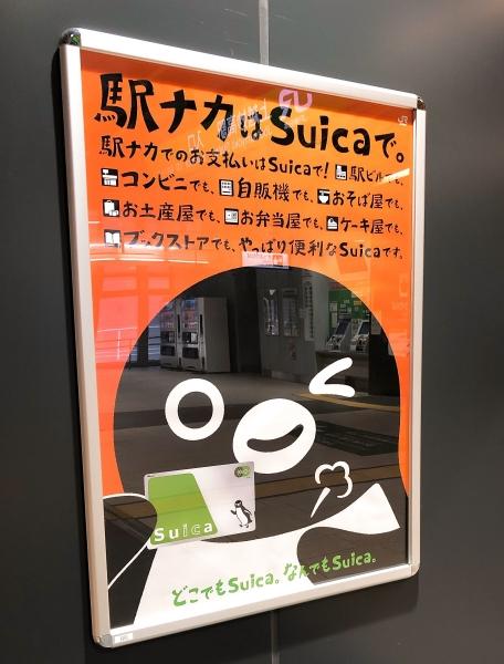 2018-12-16 Suicaポスター