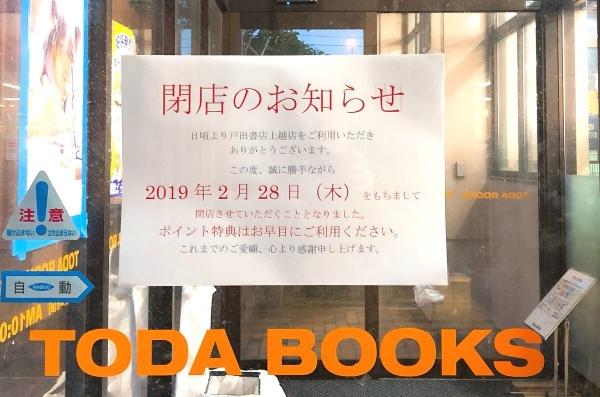 2019-01-16 戸田書店