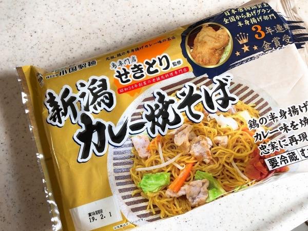 2019-01-19 カレーやきそば1