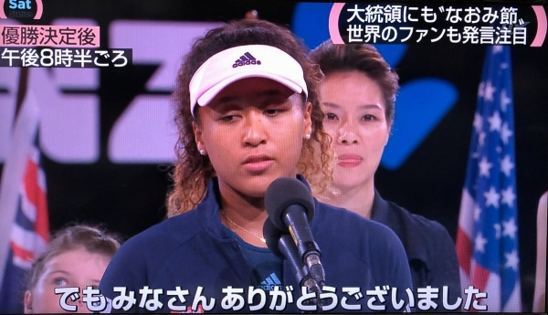 2019-01-26 大坂なおみ