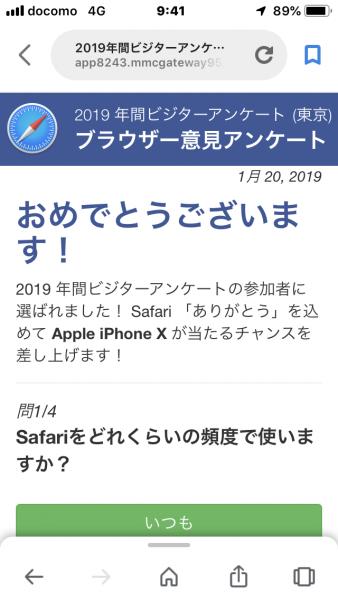 2019-01-20 詐欺1