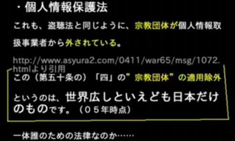 創価学会から日本奪還!ミラー4