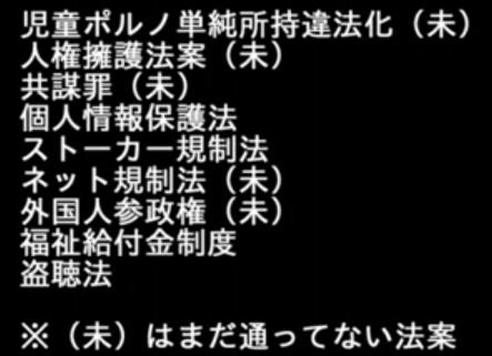 創価学会から日本奪還!ミラー1