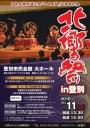 白鳥大橋開通記念「千人太鼓」20周年記念 北響祭in登別