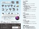 北海道胆振東部地震 安平町復興支援 和楽チャリティーコンサート