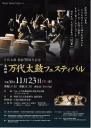 万代太鼓創設50周年記念 第43回万代太鼓フェスティバル