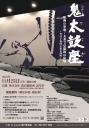 鬼太鼓座 映画の聖地・太秦で京都発の体験~竹の子楽団と鬼太鼓座~