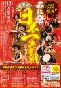 太鼓祭inソニックシティ2018第10回日本一決定戦