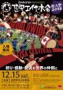 全保連PRESENTS世界エイサー大会~交流祭2018~