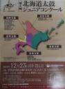 第2回北海道太鼓ジュニアコンクール