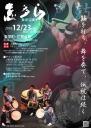 東栄町公演