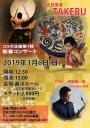 和太鼓奏者TAKERUコラボ企画第1弾新春コンサート🎵
