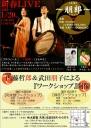 新春LIVE 内藤哲郎&武田朋子による『ワークショップ』