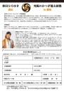 林田ひろゆき直伝・究極のかつぎ桶太鼓塾 in 愛知