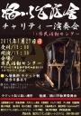 桶川百店会 チャリティー演奏会in県民活動センター