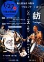 和太鼓奏者中野歩 ソロコンサート2019 紡-Tsumugi-