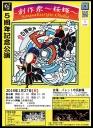 創作衆~桜輝~5周年記念公演「命の芽吹き」
