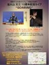 活火山太三10周年記念ライブ