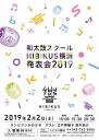 和大鼓スクールHIBIKUS横浜発表会2019