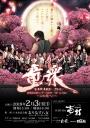 和太鼓童衆~WARABESHU~新春和太鼓コンサート2019一音一心 vol.5 ~この先へ!~
