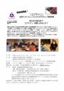 和太鼓を使った健康づくり! 四国初!「エクサドン」体験講座