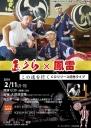 志多ら×鳳雷 CD「この道を行く」リリース記念ライブ