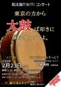 T!K!T!和太鼓コンサート 東京の方から 太鼓ば叩きに 来らすとってよ。