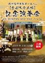 信州辰野太鼓チームYOU全国大会出場記念演奏会