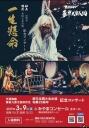 天孫降臨霧島九面太鼓保存会 和奏20周年、郷花全国大会出場 記念コンサート