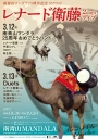 南青山マンダラ25周年記念レナード衛藤 2days ライブ