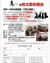 鷹-TAKA-の和太鼓体験会