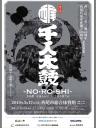 第2回 西尾千人太鼓-NO・RO・SHI