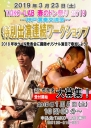受付開始 TAIKO-LAB春のドン祭り2019 神戸演奏交流会