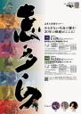 志多ら30周年ツアー名古屋公演