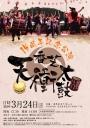 香芝天衝太鼓 15周年記念公演