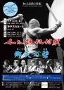 和太鼓松村組神戸公演「郷天の碧」