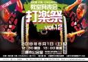 和太鼓 打楽-DAGAKU-教室発表会 打楽祭 Vol.12