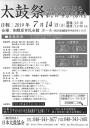 応募締切 太鼓祭inさがみはら第2回神奈川県大会