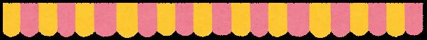horo_line2_yellow1