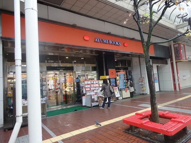 あゆみBOOK 仙台一番町店