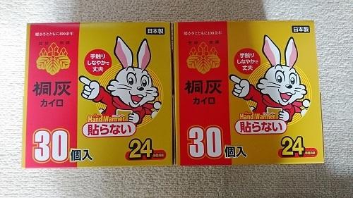 支援物資(姫路市 H・F様)