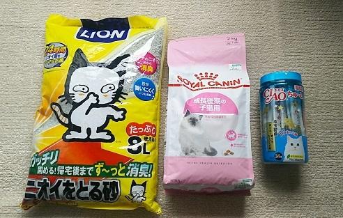 支援物資(神戸市 A・M様)トラマル