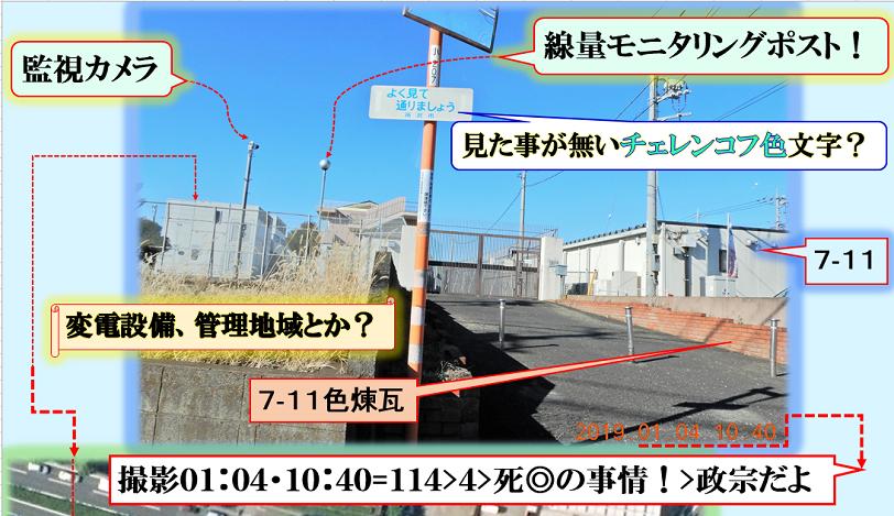 埼玉県所沢市の変電所らしい施設