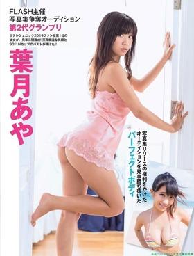 hazuki_aya_109