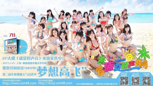 SNH48 『真夏のSounds good!』_00_04_30_04_295