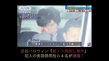 2018shibuya-halloween-taiho-eyecatch_2018120722323789f.jpg
