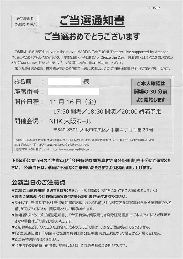当選通知書(正晴