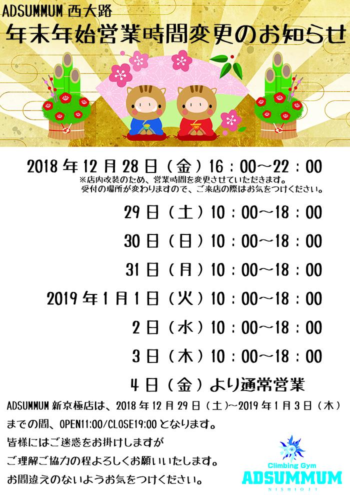2019短縮営業2-01